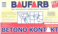 Бетоно-контакт (БАУФАРБ) для внутренних работ.